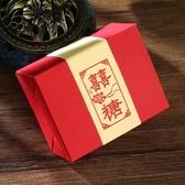 喜糖盒禮盒糖果婚慶用品包裝