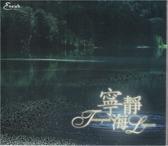 【停看聽音響唱片】【CD】寧靜海