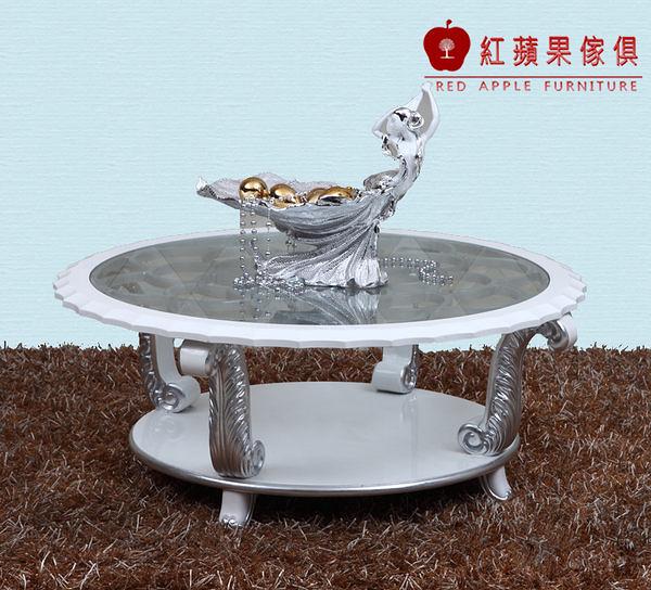 [紅蘋果傢俱] CT 新古典系列 圓幾 圓茶几 歐式茶几 法式茶几 實木茶几 金銀箔 手工雕刻