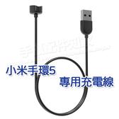 【磁吸充電 免拆錶帶】MI 小米手環5 專用充電線/電源適配器/副廠-ZW