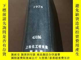 二手書博民逛書店PRODUCT罕見ENGINEERING.Vol.47 1976