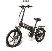 超輕折疊電動自行車鋰電池成人代步電動單車迷你便攜 萬客居