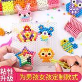 拼圖神奇水霧魔珠手工制作diy兒童益智力開發寶寶男孩女孩4-6-8歲玩具