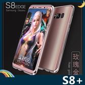 三星 Galaxy S8+ Plus 金屬邊框+炫彩壓克力後蓋 鏡頭保護 組合款 保護框 保護套 手機套 手機殼