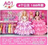 依甜芭比娃娃套裝大禮盒女孩公主別墅城堡兒童玩具婚紗洋娃娃布YYJ 青山市集 青山市集