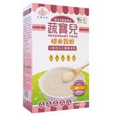 蔬寶兒-糙米穀粉300公克(4個月以上寶寶) 全素 副食品 糙米精 光量