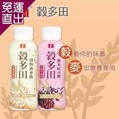 速纖 穀多田 穀物燕麥奶/紫米紅豆飲 12罐x2箱(300ml/罐)【免運直出】