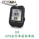POSMA GPS自行車運動車錶 D3