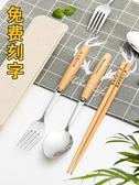 筷子勺子套裝兒童筷子家用便攜單人裝收納盒木質學生餐具三件套 滿天星