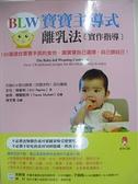 【書寶二手書T1/保健_J3H】BLW寶寶主導式離乳法實作指導:130道適合寶寶手抓的食物…