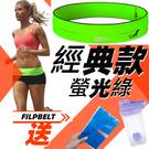 經典款 - 美國正品FlipBelt 飛力跑運動腰帶 螢光綠XS~L - 隱形腰帶 美國進口 加贈500ML搖搖杯