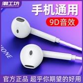 有線耳機潮工坊 耳機原裝入耳式有線適用iPhone蘋果6麥vivo小米oppo安卓x9手機 雲朵走走