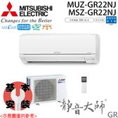 【MITSUBISHI三菱】 2-4坪 靜音大師 變頻分離式冷暖冷氣 MUZ/MSZ-GR22NJ 免運費/送基本安裝
