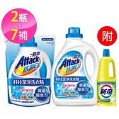 一匙靈ATTACK 抗菌EX科技潔淨洗衣精2+7組合 (附新奇漂白水)