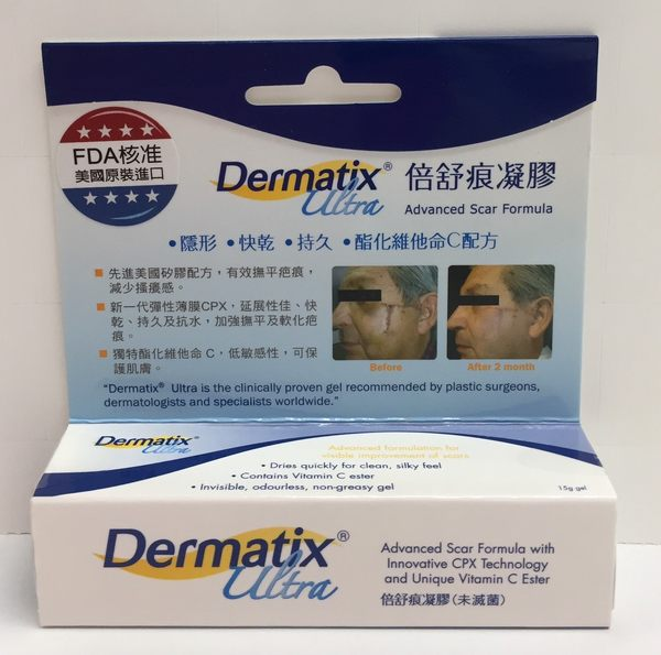 倍舒痕凝膠Dermatix Ultra-15g 加贈2g一支 原裝進口