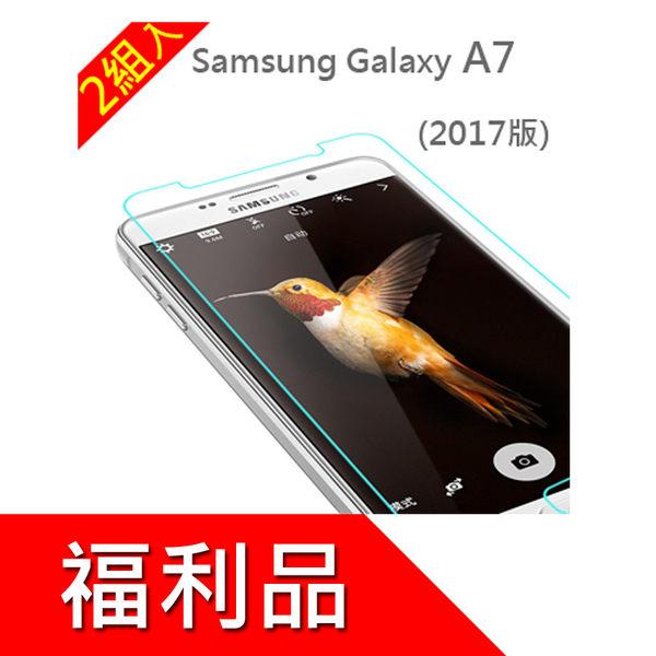 福利品 Samsung A7(2016版) 5.5吋2.5D鋼化玻璃保護貼(2組入)