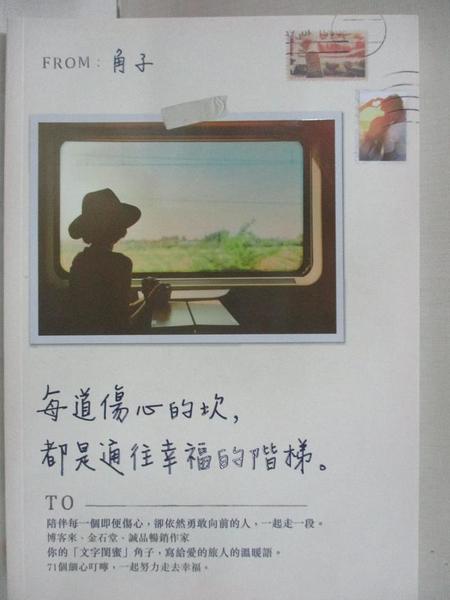 【書寶二手書T5/兩性關係_ILL】每道傷心的坎,都是通往幸福的階梯_角子