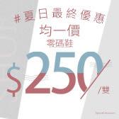 零碼震撼出清⇘$250/雙