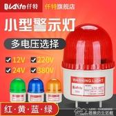 小型頻閃警示燈LTE-5071J聲光報警器設備信號燈12V24V220V 【快速出貨】