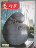 【書寶二手書T1/雜誌期刊_YBX】藝術家_483期_田野作為藝術的方法
