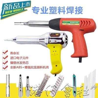 塑膠焊槍500W-700W調溫塑膠焊槍熱風槍塑焊槍贈槍芯帶風嘴可 焊條 港仔會社