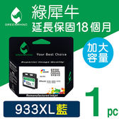 綠犀牛 for HP NO.933XL (CN054AA) 藍色高容量環保墨水匣