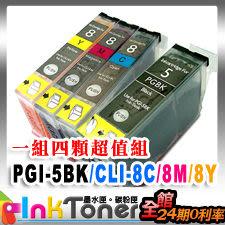 CANON PGI-5BK/CLI-8C/CKI-8M/CLI8Y 相容墨水匣【四顆一組】