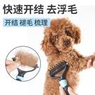 開結梳長毛梳毛神器狗狗梳子專用貓比熊寵物用品泰迪梳子蓬松開結 「青木鋪子」
