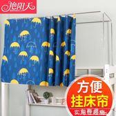 大學生宿舍寢室不銹鋼支架床簾遮光布蚊帳上鋪下鋪床架送帶加架子  檸檬衣舍