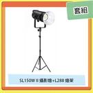 GODOX 神牛 SL150W II 攝影燈+L288 燈架 套組 直播 遠距教學 視訊 (公司貨)
