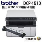 【搭TN-1000相容三支 ↘4990元】BROTHER DCP-1510 黑白雷射複合機