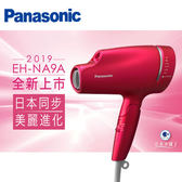 Panasonic國際奈米水離子吹風機智慧溫控 EH-NA9A-RP 免運費