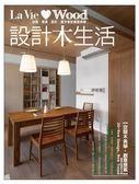 (二手書)設計木生活