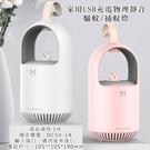 家用USB充電物理靜音驅蚊/捕蚊燈