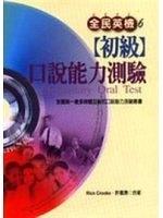 二手書博民逛書店《全民英檢初級口說能力測驗 (附光碟)》 R2Y ISBN:9579009635