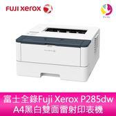 分期0利率 富士全錄Fuji Xerox P285dw A4黑白雙面雷射印表機