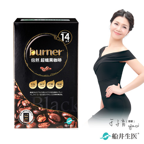 【船井】burner倍熱 超孅黑咖啡10入_1盒