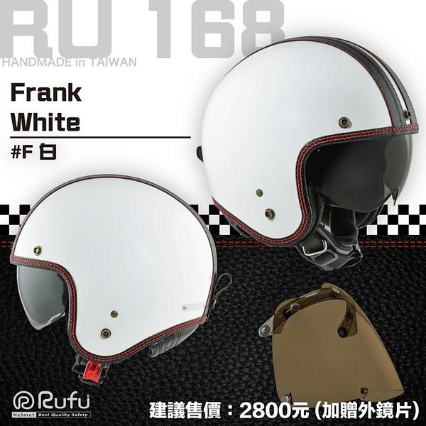 【東門城】RUFU RU-168 Frank#F (白) 半罩復古安全帽 贈KYT鏡片
