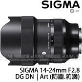 SIGMA 14-24mm F2.8 DG DN Art for SONY E-MOUNT / 接環 (24期0利率 恆伸公司貨) 超廣角大光圈 全片幅微單眼鏡頭