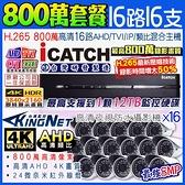可取 ICATCH 800萬 16路16支高清套餐 16路監控主機 AHD 800萬監視器攝影機 4K DVR 2160P H.265壓縮