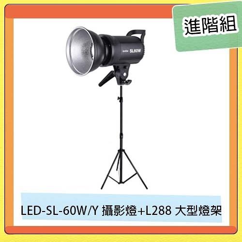 GODOX 神牛 LED-SL-60W/Y 攝影燈+L288 大型燈架 進階組 直播 遠距教學 視訊 (公司貨)