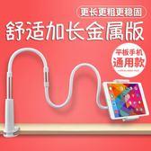 zoyu懶人手機支架iPad床頭架air2桌面平板電腦Pad夾子mini4車載架  極客玩家