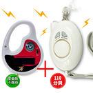 金德恩 輕巧安全警報器+攜帶型音波驅蚊器...