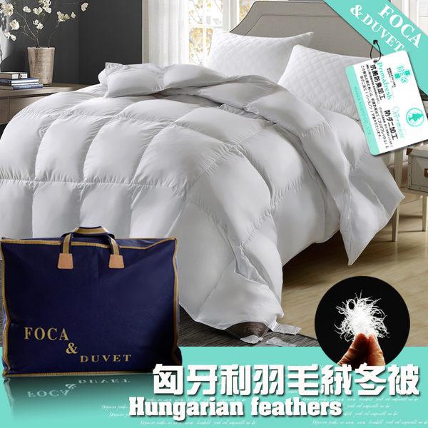 匈牙利100%水鳥羽毛絨被-五星等級(台灣製造)【FOCA】