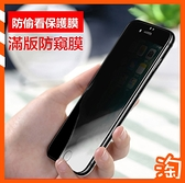 防偷看 IPhoneSE 6 6s 7 8 Plus X XS MAX手機保護膜防偷窺蘋果X I6 I7 I8滿版全膠鋼化膜
