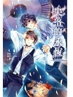 二手書博民逛書店 《失落的永恆 ROSY》 R2Y ISBN:9868732832│語狐