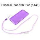 附頸繩水晶糖果軟殼 [紫] iPhone 6 Plus / 6S Plus (5.5吋)