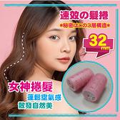 BeautyFans三層魔髮捲32mm(3入)*2盒