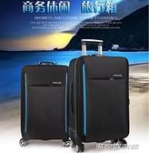 行李箱牛津布男大容量超大時尚旅行箱拉桿箱女密碼箱帆布皮箱潮流 傑克型男館