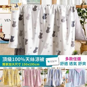 【Betrise多款任選】頂級100%純天絲鋪棉涼被5X6.5尺一入16柔情似水-粉